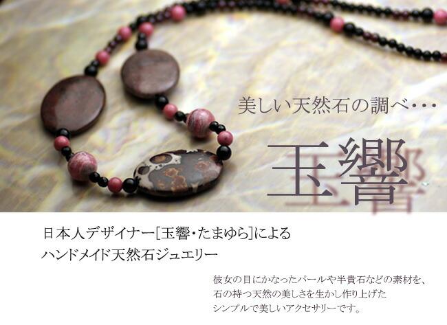 日本人デザイナー「玉響」によるハンドメイド天然石ジュエリー