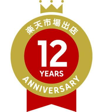 楽天市場出店12周年