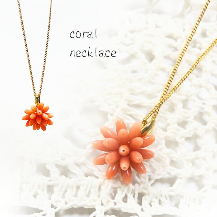 珊瑚ネックレス