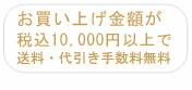 お買い上げ合計が1万円以上で送料代引き手数料が無料