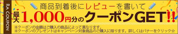 最大1000円クーポンが貰えるレビューキャンペーン♪