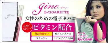 女性のための電子タバコ「gine -ジーニ-」