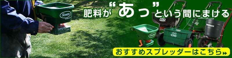 芝生用肥料散布機(スプレッダー)