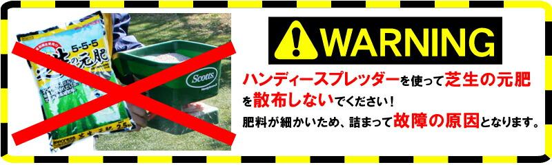 ハンディースプレッダーを使って芝生の元肥を散布しないでくださいい