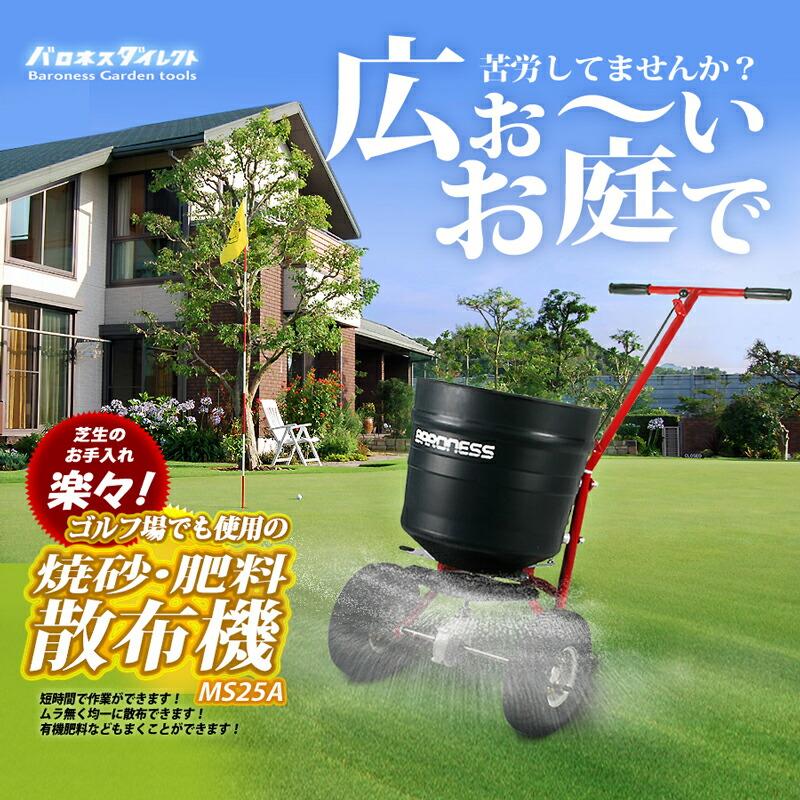 バロネス 焼砂・肥料散布機 MS25A 広いお庭で苦労していませんか?