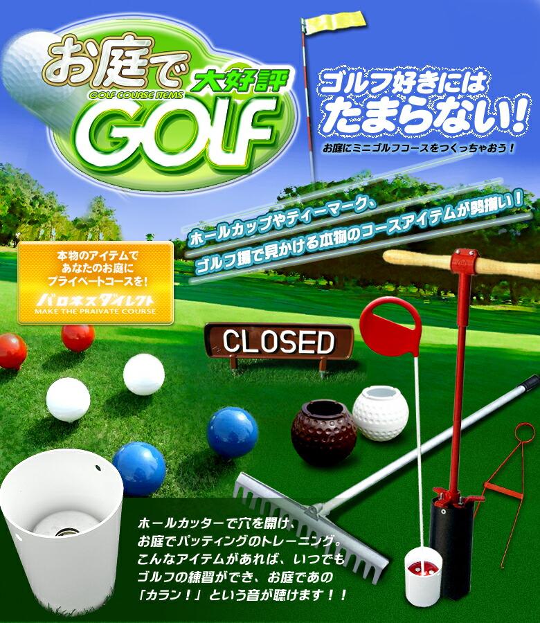 ゴルフコースアイテム