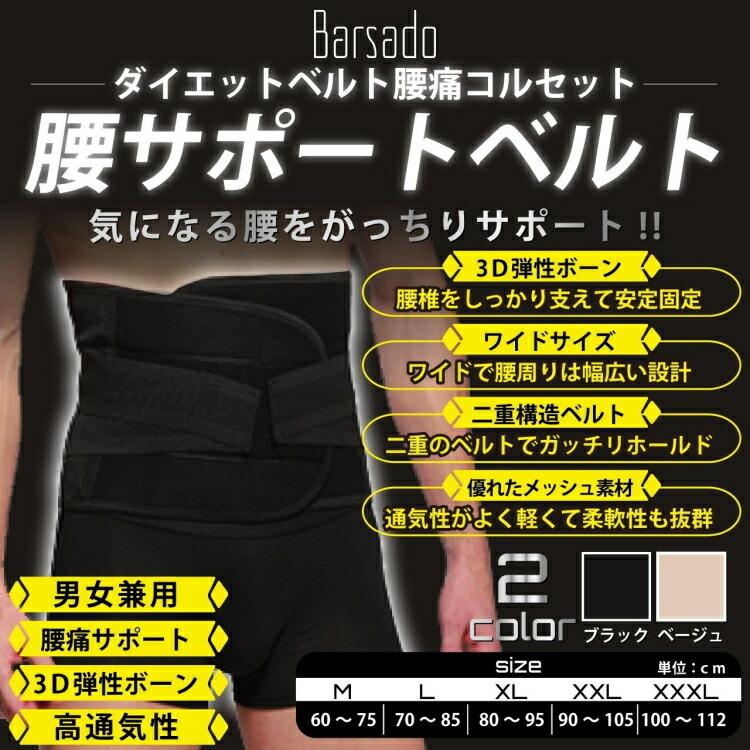 ダイエットベルト 腰痛コルセット 腰サポートベルト シェイプアップ くびれ スポーツ 男女兼用