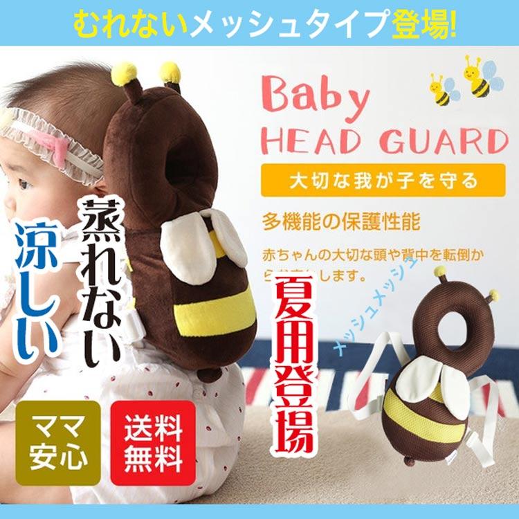 【送料無料】赤ちゃん 転倒 頭 リュック 転倒防止 ミツバチ