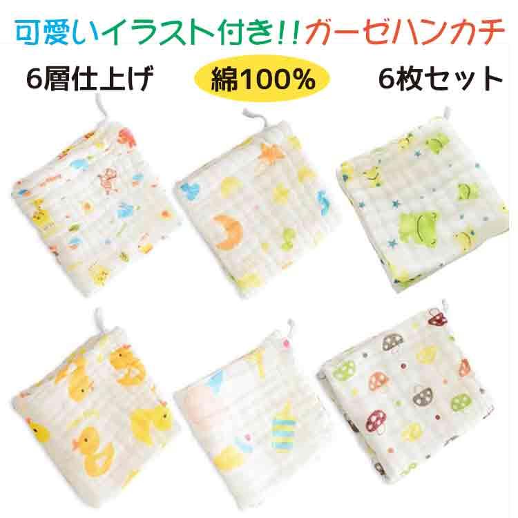 【送料無料】ガーゼタオル セット 新生児 赤ちゃん用タオル 100%コットン 6枚組