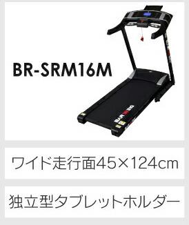 ルームランナー16キロM