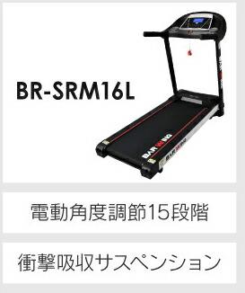 ルームランナー16キロL