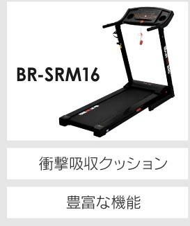 ルームランナー16キロ