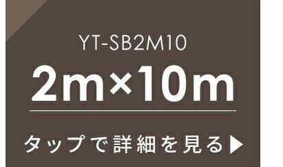 2メートル10