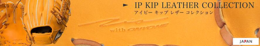 ◆送料無料◆究極の機能美◆アイピーセレクト≪Ip.select≫アイピーキップレザー硬式オーダーグラブ
