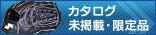 カタログ未掲載・限定品