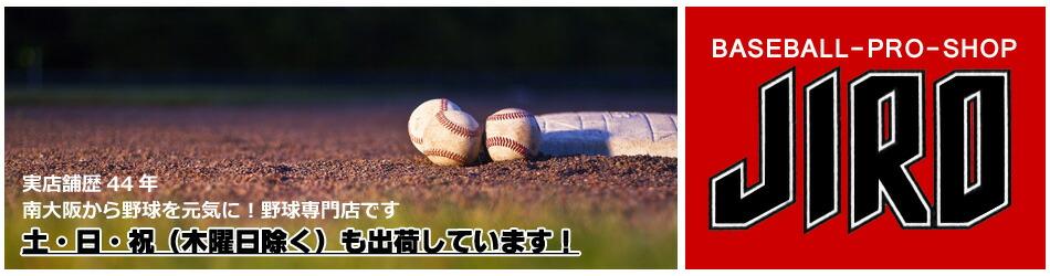:baseballpro-shopjiro