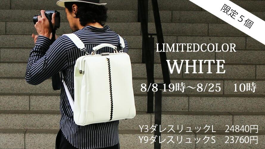 Y3ホワイト