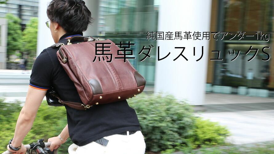 Y9P 日本製 馬革ダレスリュック