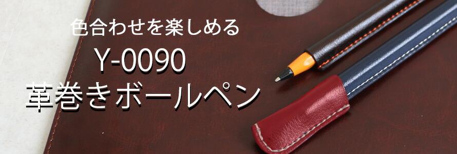 Y90 ボールペン 新色追加