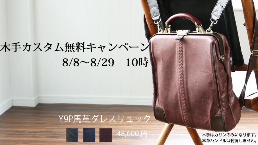 Y9P木手