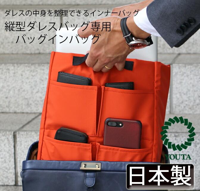 縦型ダレスリュック用バッグインバッグ