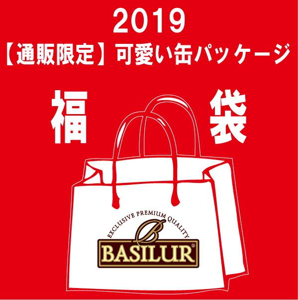 <br>可愛い缶パッケージ福袋(5,000円コース)<br><br>バシラーティー basilurtea <br>【紅茶/福袋/ギフト/セイロンティー/ティーバッグ/可愛い】<br>