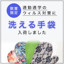 洗える手袋