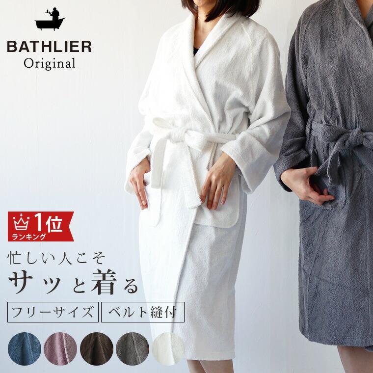 【送料無料】バスローブ レディース「サッと着られるバスローブ」