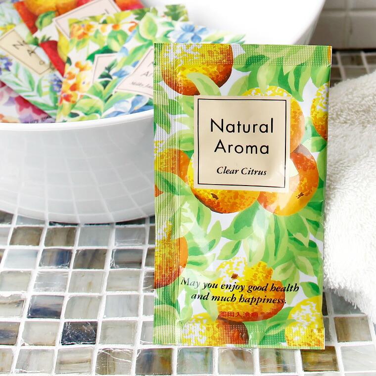 入浴剤|薬用入浴剤「ナチュラルアロマ」クリアシトラス