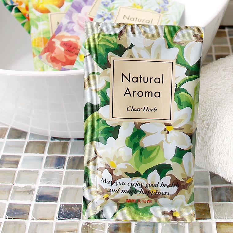 入浴剤|薬用入浴剤「ナチュラルアロマ」クリアハーブ