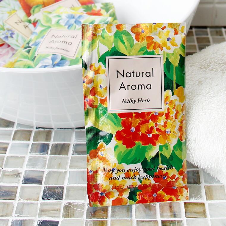 入浴剤|薬用入浴剤「ナチュラルアロマ」ミルキーハーブ