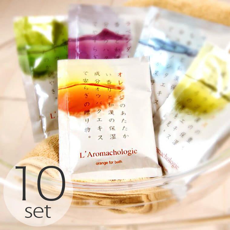 入浴剤「ラロマコロジー」10包セット