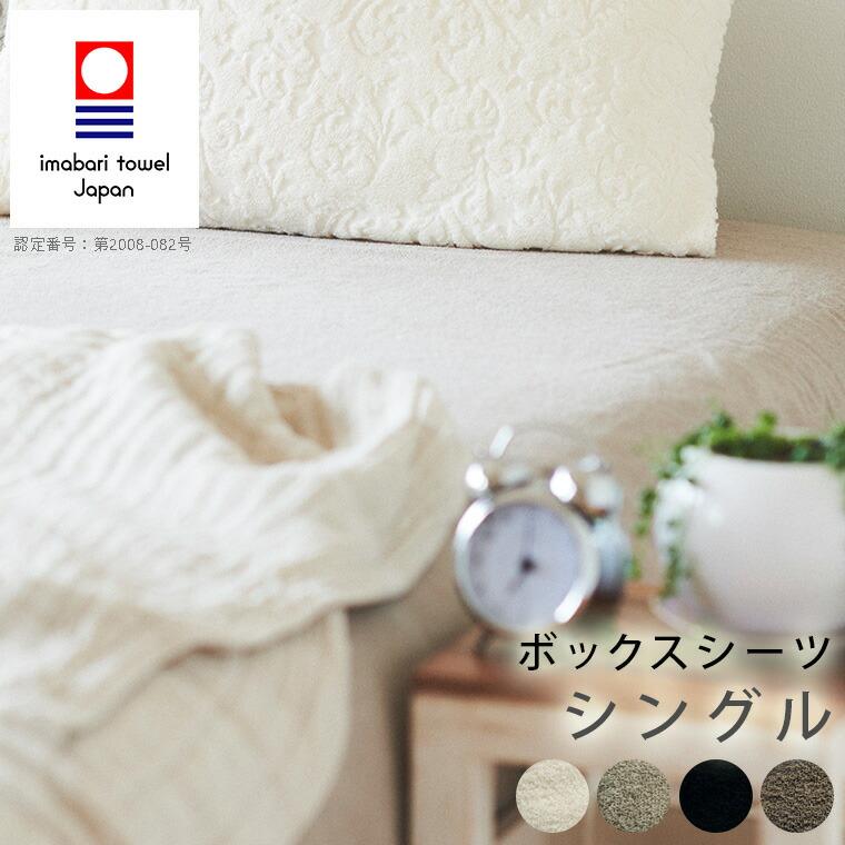 ボックスシーツ「ideeZora(イデゾラ)」ナチュラルパイル ボックスシーツ シングル(100×200×30)