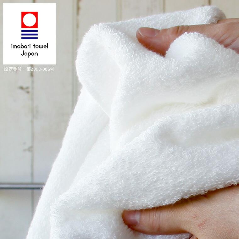 タオルが好き!今治タオル バスタオル「今治生まれの白いタオル」日本製