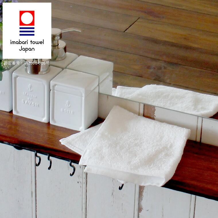 (メール便)日本製 ウォッシュタオル「今治生まれの白いタオル」タオルが好き