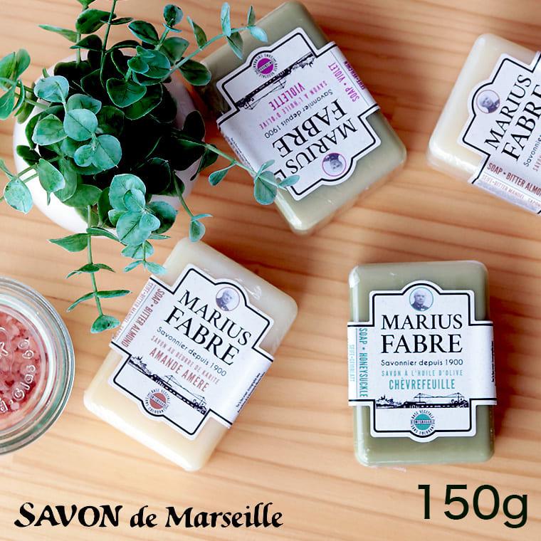 マルセイユ石鹸 マリウスファーブル フレグランスタイプ(150g)