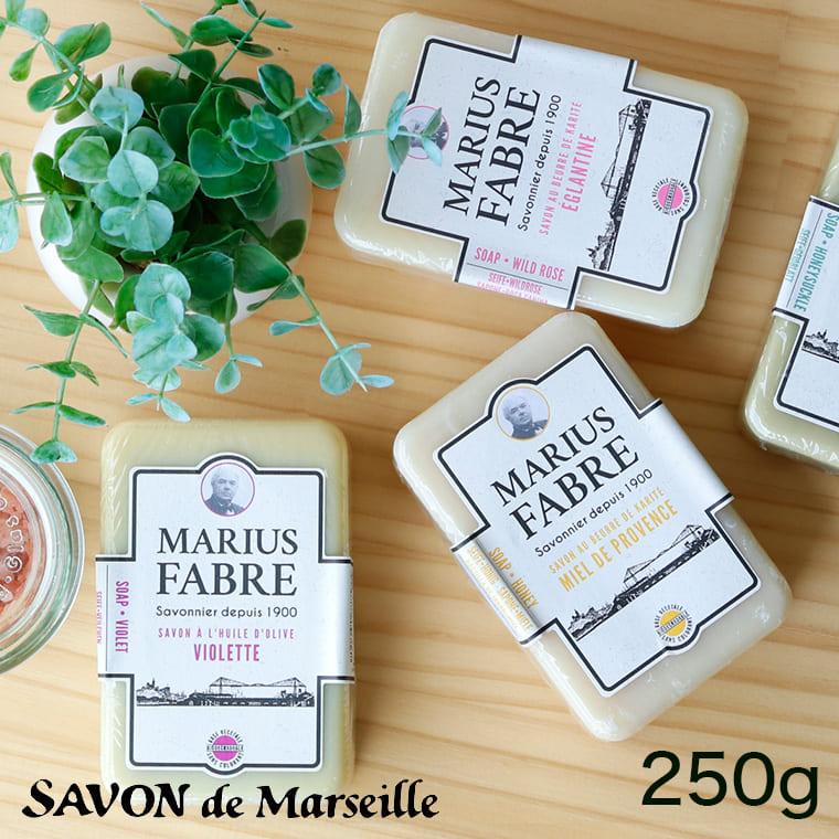 マルセイユ石鹸 マリウスファーブル フレグランスタイプ(250g)