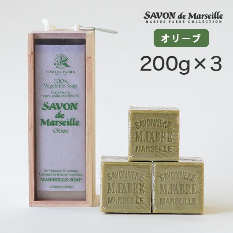 マルセイユ石鹸 マリウスファーブル 木箱ギフトセット(オリーブ200g×3)