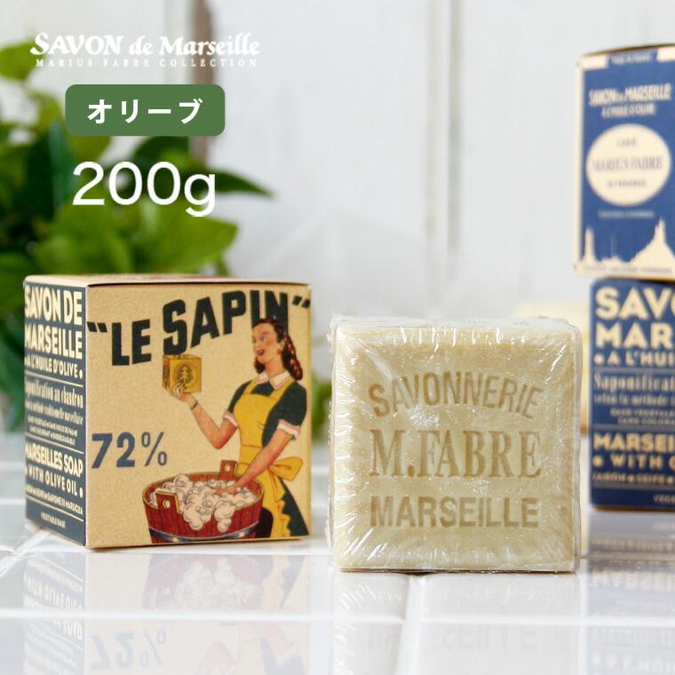 マルセイユ石鹸 サボンドマルセイユ BOXオリーブ200g