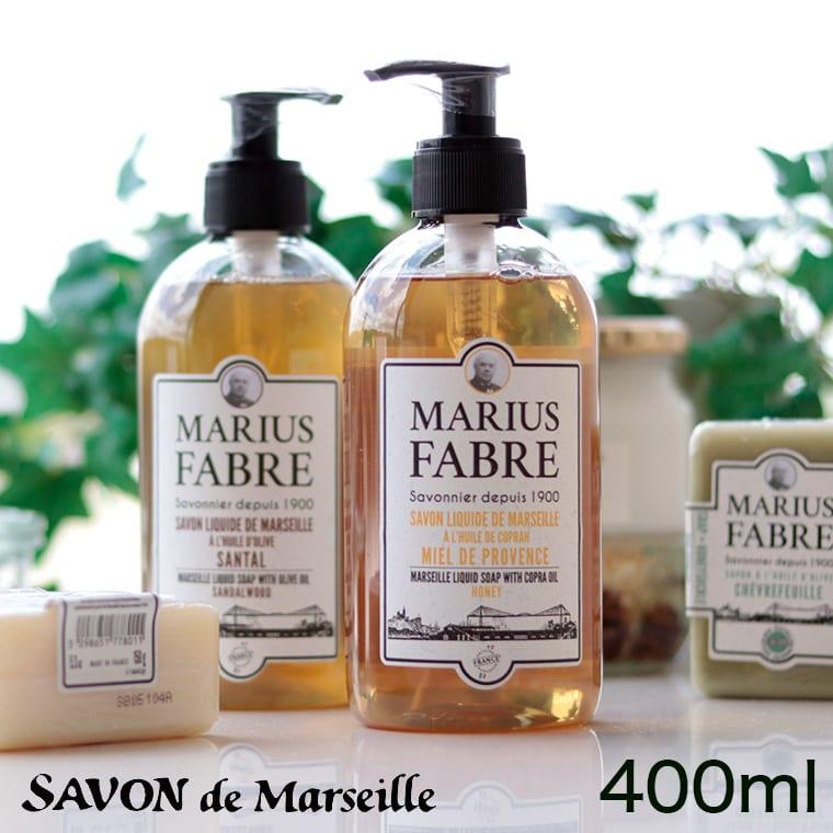 マルセイユ石鹸「マリウスファーブル」1900リキッドソープ(フレグランス/400mL)