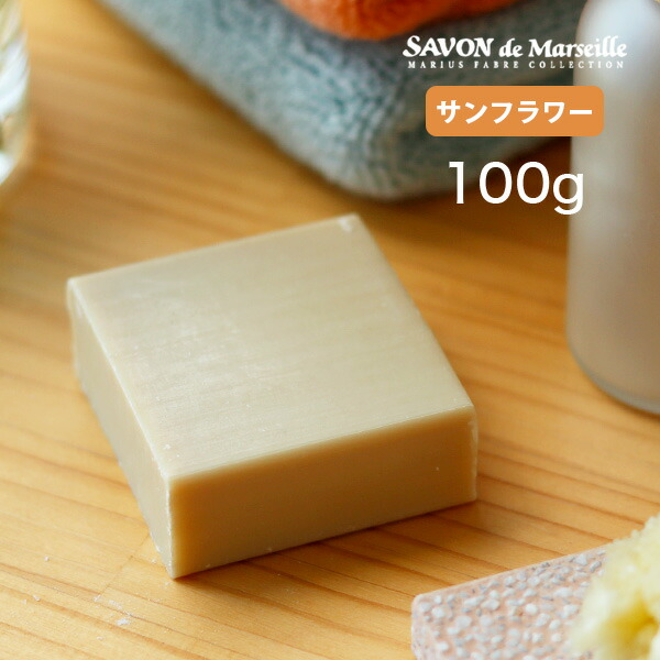 マルセイユ石鹸「マリウスファーブル」サボンドマルセイユ サンフラワー(100g)