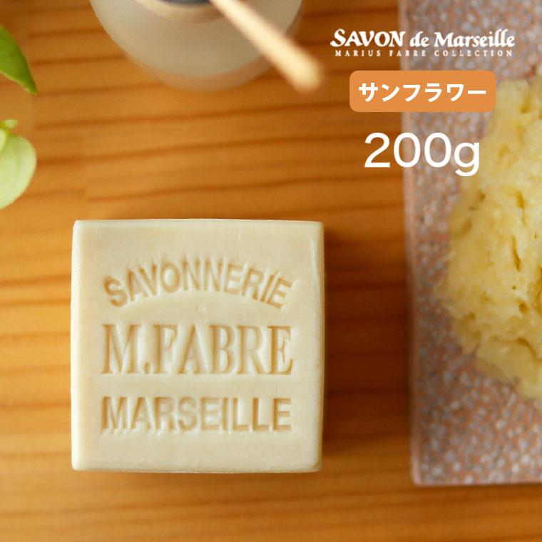 マルセイユ石鹸「マリウスファーブル」サボンドマルセイユ サンフラワー(200g)