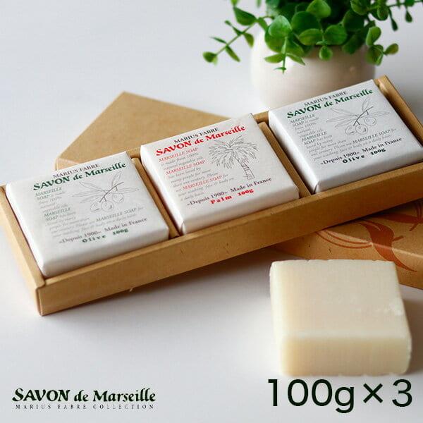 マルセイユ石鹸マリウスファーブル 無香料ギフトセット100g×3個