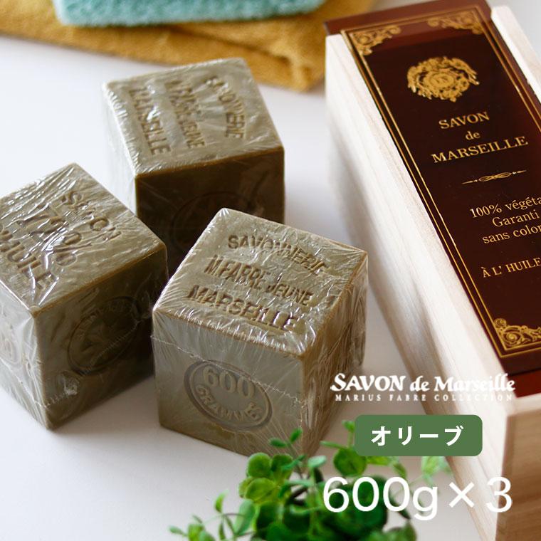 【送料無料】マルセイユ石鹸マリウスファーブル ビッグキューブギフト オリーブ600g×3個 木箱入り