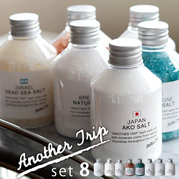 入浴剤「アナザートリップN」世界のバスソルトセット