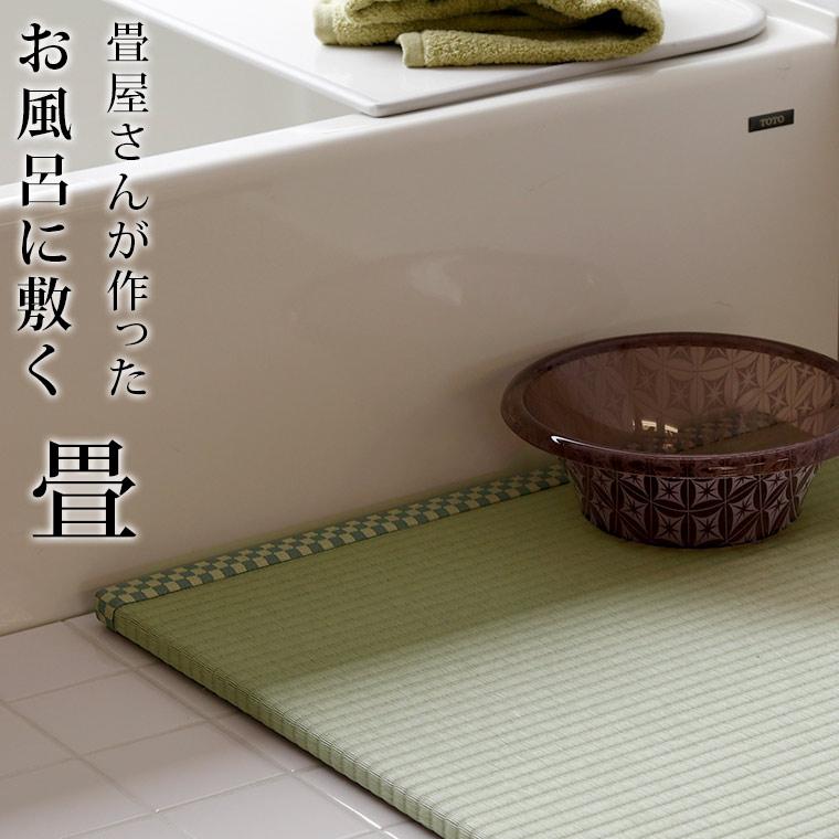 お風呂マット/洗えるお風呂の畳(人工イ草)「浴座好(よくざす)」消臭・防カビ・抗菌タイプ