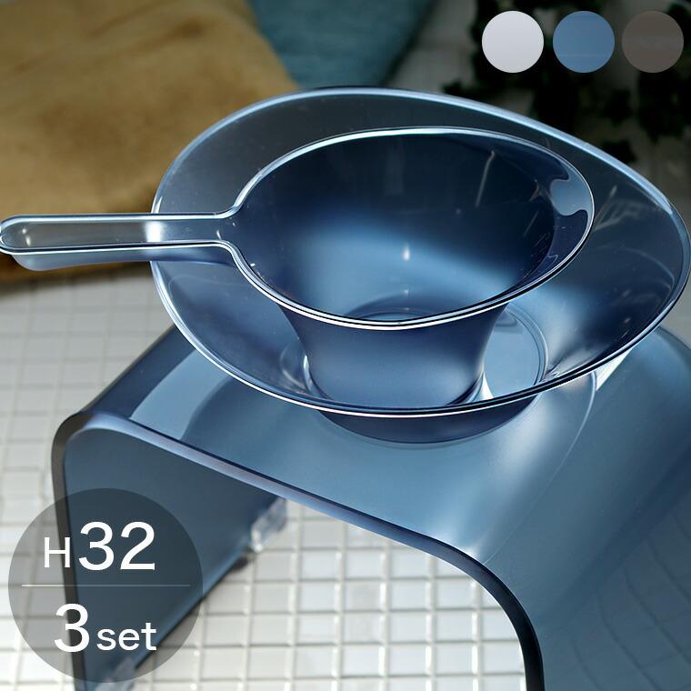 【送料無料】アクリルバス3点セット「Foschia(フォスキア)」バスチェア(32型)&洗面器&手桶