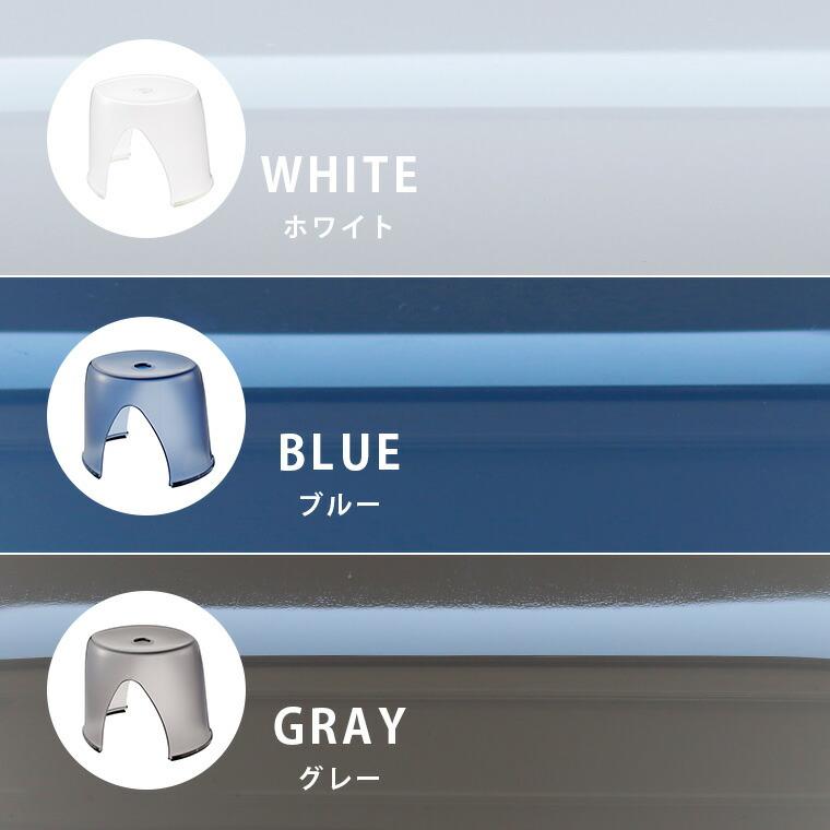 ホワイト グレー ブルー