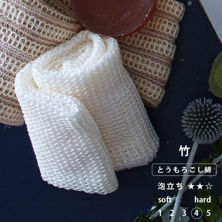 (メール便)日本製 天然素材 ボディタオル/「ブレス」竹
