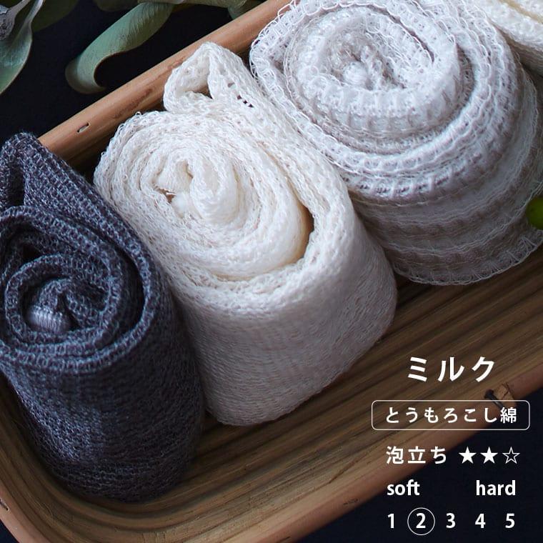 (メール便)日本製 天然素材 ボディタオル/「ブレス」ミルク